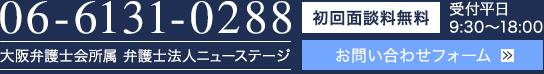 法人破産・倒産・企業再生に強い大阪の弁護士法人ニューステージへのご相談受付中 初回相談無料