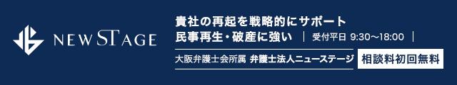 法人破産・倒産・経営の悪化による様々なプレッシャーや不安から、大阪の弁護士法人ニューステージがあなたを守り、あなたの再起を戦略的にサポートします。
