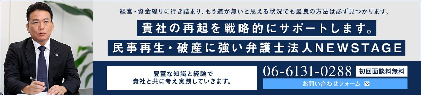 法人破産(倒産)・リスケジュール・企業再生に強い大阪の弁護士法人ニューステージへのご相談依頼、お問合せフォーム