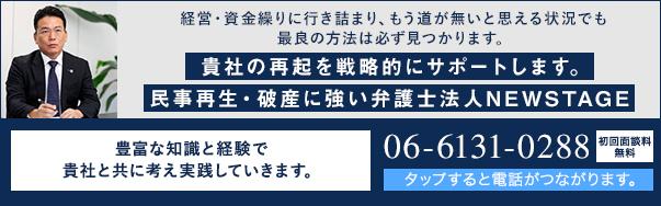 法人破産・倒産・企業再生に強い大阪の弁護士法人ニューステージへのご相談依頼、お問合せフォーム