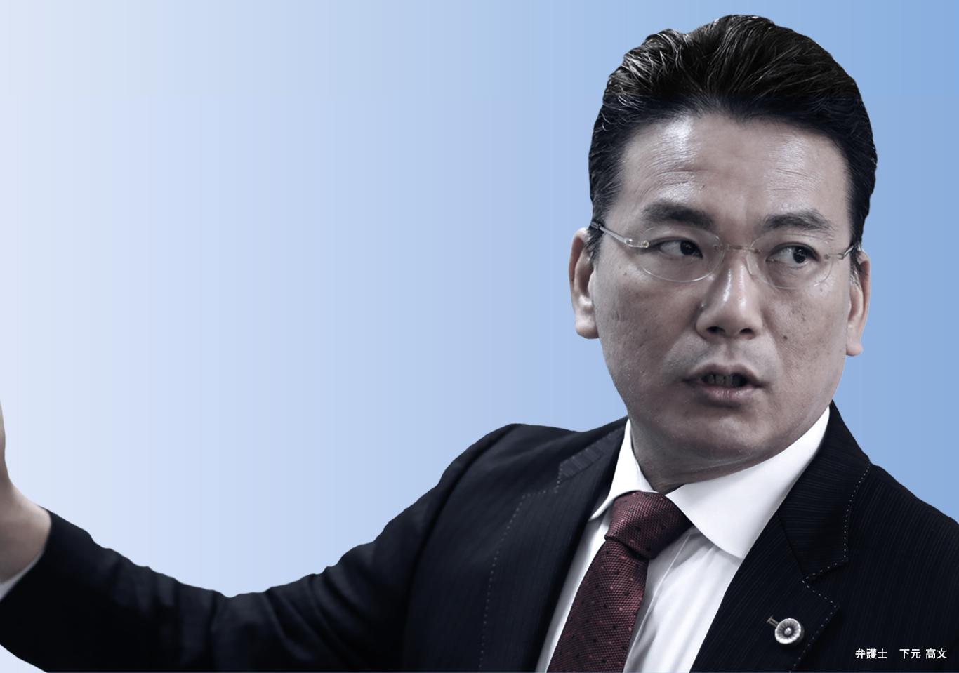 法人破産(倒産)・リスケジュール・企業再生に強い大阪の弁護士法人ニューステージ 弁護士 下元高文